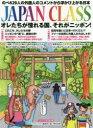 【新品】【本】JAPAN CLASS オレたちが憧れる国、それがニッポン! のべ629人の外国人のコメントから浮かび上がる日本 ジャパンクラス編集部/編