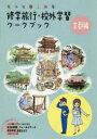 【新品】【本】修学旅行・校外学習ワークブック もっと楽しめる...