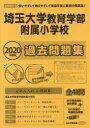 埼玉大学教育学部附属小学校過去問題集