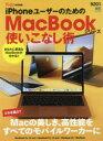 【新品】【本】iPhoneユーザーのためのMacBookシリーズ使いこなし術