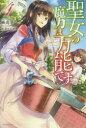 【新品】聖女の魔力は万能です 4 KADOKAWA 橘由華/著