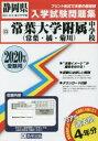 【新品】【本】'20 常葉大学附属中学校(常葉・橘・菊