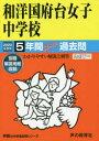 樂天商城 - 【新品】【本】和洋国府台女子中学校 5年間スーパー過去