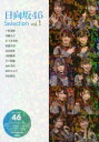 【新品】【本】日向坂46 Selection vol.1 小...