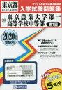【新品】【本】'20 東京農業大学第一高等学校中 1回