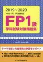 【新品】【本】FP1級学科試験対策問題集 2019〜2020 プロFP Japan/編