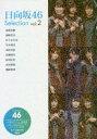【新品】【本】日向坂46 Selection vol.2 加...