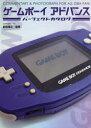 ゲームボーイアドバンスパーフェクトカタログ COMMENTARY & PHOTOGRAPH FOR ALL GBA FAN! 前田尋之/監修