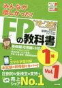 【新品】【本】みんなが欲しかった!FPの教科書1級 '19−'20年版Vol.1 ライフプラン