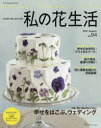 【新品】【本】私の花生活 No.94 幸せをはこぶ、ウェディング