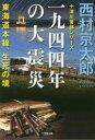 【新品】【本】一九四四年の大震災 東海道本線、生死の境 西村京太郎/著
