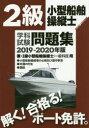 2級小型船舶操縦士学科試験問題集 ボート免許 2019-2020年版