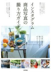 【新品】【本】インスタグラム商品写真の撮り方ガイド