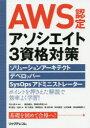 【新品】【本】AWS認定アソシエイト3資格対策 ソリューショ...