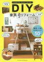 はじめてでもかんたん!おしゃれ!DIY家具&リフォーム ケイ・ライターズクラブ/編