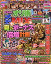 【新品】【本】ぱちんこオリ術メガMIX vol.35 キレイ...