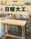 これ一冊ではじめる!日曜大工 最新版 山田芳照/著