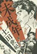 【新品】【本】未成年 愛蔵版 土田世紀/著