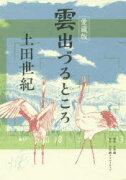 【新品】【本】雲出づるところ 愛蔵版 土田世紀/著