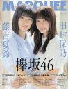 【新品】【本】マーキー Vol.133 〈特集〉欅坂46田村...