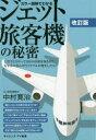 カラー図解でわかるジェット旅客機の秘密 上空でどうやって自分の位置を知るの?太平洋の真ん中でトラブルが発生したら? 中村寛治/著