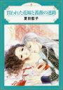 【新品】【本】買われた花嫁と薔薇の迷路 夏目 藍子 著