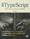 【新品】実践TypeScript BFFとNext.js&Nuxt.jsの型定義 吉井健文/著