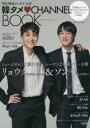 【新品】【本】韓タメ【ラブ】CHANNEL BOOK TBS韓流エンタメ公式