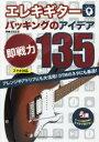 【新品】【本】楽譜 ギターバッキングのアイデア即戦力 太田 正志 著