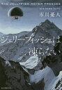 【新品】ジェリーフィッシュは凍らない 東京創元社 市川憂人/著