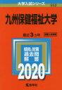 九州保健福祉大学 2020年版