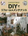 これならできる!DIYでリフォーム&メンテナンス 山田芳照/著