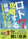 【新品】【本】ロト7を攻略する最強メソッド 買い目はこれだ!最速・最強メソッド 山内健司/著