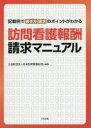 訪問看護報酬請求マニュアル 記載例で書き方・請求のポイントがわかる 日本訪問看護財団/編集
