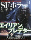 SFホラー大解剖 エイリアン&プレデター