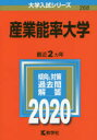 【新品】【本】産業能率大学 2020年版