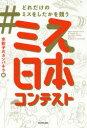 #どれだけのミスをしたかを競うミス日本コンテスト 水餃子のカンパネラ/編