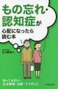 もの忘れ・認知症が心配になったら読む本 広川慶裕/監修
