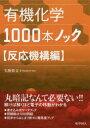 有機化学1000本ノック 反応機構編 矢野将文/著