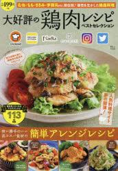 大好評の鶏肉レシピベストセレクション 人気料理サイ