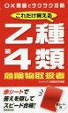 これだけ覚える乙種第4類危険物取扱者 〔2019〕 コンデックス情報研究所/編著