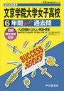 文京学院大学女子高等学校 6年間スーパー