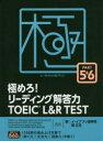 極めろ!リーディング解答力TOEIC L&R TEST PART 5&6 イ・イクフン語学院/著 関正生/著