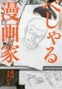 べしゃる漫画家 森田まさのり/著 タカハシアキラ/全撮影
