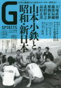 G SPIRITS Vol.53 特集山本小鉄と昭和・新日本/ジン・キニスキー/サンダー杉山/ペロ・アグアヨ