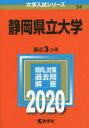静岡県立大学 2020年版