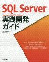 SQL Server Transact‐SQLプログラミング実践開発ガイド 五十嵐貴之/著