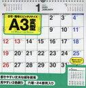 '20 シンプルカレンダー A3変型