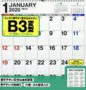 '20 シンプルカレンダー B3変型