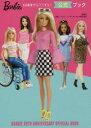 Barbie 60周年アニバーサリー公式ブック 講談社/編集 マテル インターナショナル株式会社/監修